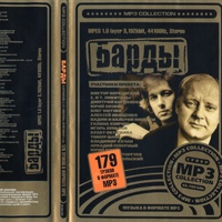 Барды. Супер MP3 Collection. 179 треков