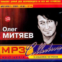 Олег Митяев. MP3 Collection multimedia. 2 CD, 10 альбомов, 169 треков
