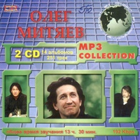 Олег Митяев. MP3 Collection. 2 CD. 14 альбомов, 251 трек