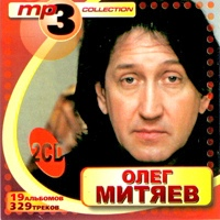 Олег Митяев. MP3 сollection. 2CD. 19 альбомов, 329 треков
