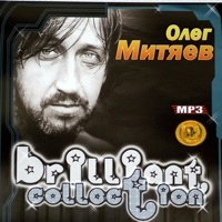 Олег Митяев. Brilliant collection. MP3