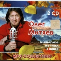 Олег Митяев. МР3 Collection. 2CD