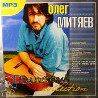 Олег Митяев. Diamond collection. MP3 series