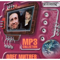 Олег Митяев. MP3 collection
