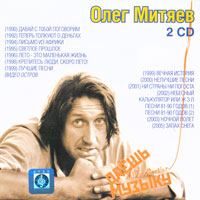 Олег Митяев. 2 CD. Даёшь музыку. MP3 Collection. (Голограмма Star Records)