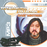 Олег Митяев. Totalmusic collection. Best. MP3
