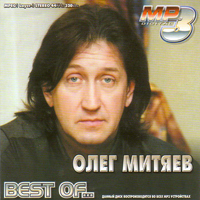 Олег Митяев. Best of... MP3. Часть 1