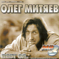 Олег Митяев. Best of... MP3. Часть 2