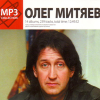 Олег Митяев. MP3 collection. 14 альбомов, 239 песен.