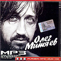 Олег Митяев. MP3 Stereo. The Best. 98 песен.