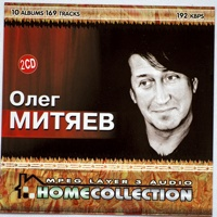 Олег Митяев. Home collection. 2CD