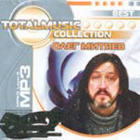 Олег Митяев. MP3. Best. Totalmusic collection.