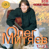 Олег Митяев. МР3. 2CD + bonus video